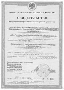 свидетельство о гос регистрации НО